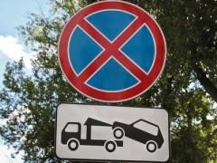 В Краснодаре на ул. Рашпилевской запретят остановку и стоянку транспорта