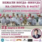 Донские невесты примут участие в свадебном забеге