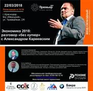 Макроэкономический прогноз дадут в Краснодаре 22 марта
