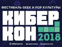 22 фильма по Стивену Кингу покажут на фестивале «Киберкон 2018» в Краснодаре