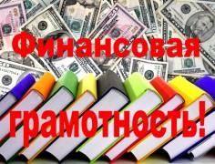 Банк России в Краснодаре проведет курс по финансовой грамотности для старшего поколения