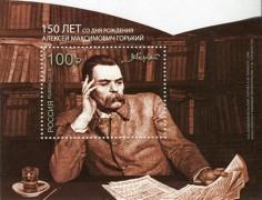 К 150-летию со дня рождения Максима Горького выпущена почтовая марка