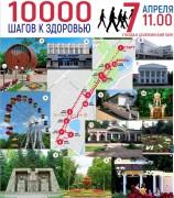 В Нальчике пройдет акция «10 000 шагов к здоровью»