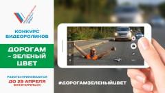 Кубанцы примут участие во всероссийском конкурсе видеороликов по проблемам «убитых дорог»