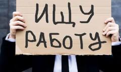 Число официально безработных в России снизилось на 0,9% за неделю