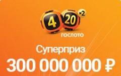 Житель Барнаула выиграл в лотерею 232 473 870 рублей