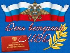 17 апреля - День ветеранов МВД РФ