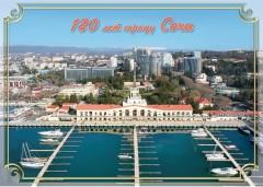 К 180-летию Сочи выходит в обращение почтовая открытка