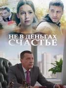 Минфин России помог создателям сериала «Не в деньгах счастье» предупредить зрителей о финансовых ловушках