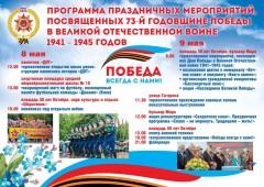 Программа праздничных мероприятий в Невинномысске на 8 и 9 мая ко Дню Победы