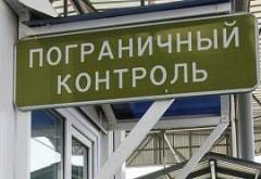 На российско-абхазской границе выявлен мужчина с поддельным паспортом