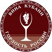 Конкурс на присвоение товарного знака «Вина Кубани – гордость России» состоится в Краснодаре