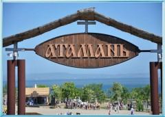 Туристический сезон стартовал в «Атамани»