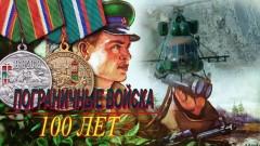 К 100-летию образования пограничных войск в России в Ростовской области приурочен ряд мероприятий