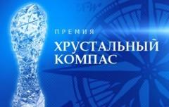 Кубанский проект получил премию «Хрустальный компас»