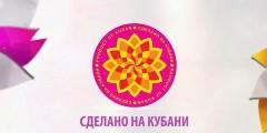 Награждены победители конкурса на получение знака «Сделано на Кубани»
