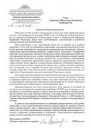 Главе КЧР Рашиду Темрезову пригрозили акциями протеста из-за национального вопроса
