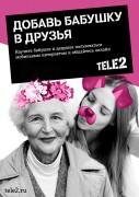 Tele2 связывает поколения