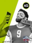 Tele2 приготовила «Гол» для футбольных болельщиков