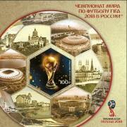 В почтовые отделения поступили марки, посвященные ЧМ-2018 по футболу