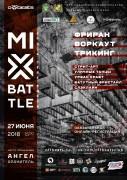 В Ставрополе пройдет юбилейный MIXBattle