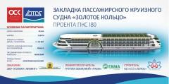 "На судоверфи ""Лотос"" в Астрахани заложили круизное колесное судно ""Золотое кольцо"""