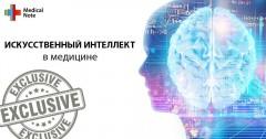 В России создана Ассоциация разработчиков и пользователей систем искусственного интеллекта в медицине