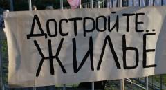 Юг России лидирует по числу обманутых дольщиков - Генпрокуратура