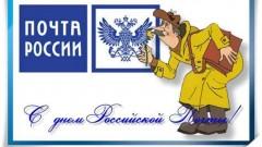 В Ставрополе пройдет общекавказское торжественное мероприятие ко Дню российской почты