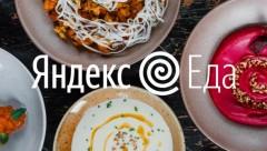 Сервис Яндекс.Еда вышел в Краснодар и Сочи