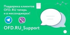 OFD.RU запустил поддержку в мессенджерах