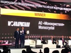 «Монокристалл» стал первым ставропольским обладателем премии «Индустрия»
