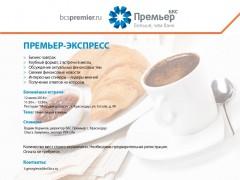В Краснодаре состоится очередной финансовый бизнес-завтрак «Премьер-Экспресс»
