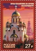 В память о семье Николая II выпущена почтовая марка