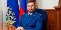 Старший советник юстиции Олег Мединский назначен прокурором Краснодара