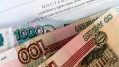 В Туапсе под угрозой исправительных работ мужчина оплатил 130-тысячный долг