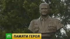 В Краснодаре открыли памятник Герою России Роману Филипову
