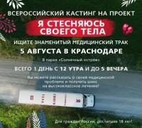 Реалити «Я стесняюсь своего тела» едет в Краснодар на кастинг