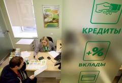 Жители Кубани получили 176 млрд рублей банковских кредитов