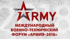 На Дону на военном форуме «Армия-2018» покажут боевые вертолеты, танки и другую технику