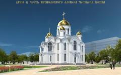 В Краснодаре состоится закладка первого камня в основание храма