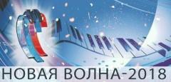 С 31 августа по 8 сентября в Адлере пройдет песенный конкурс «Новая волна»