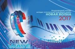 Почта России проведет спецгашение марки в честь конкурса «Новая волна»
