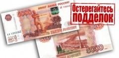 Старые банкоматы перестали принимать купюры в 5000 рублей