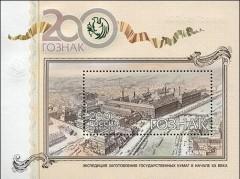 К юбилею Гознака выпущена почтовая марка
