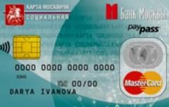 Ростовские льготники до 1 ноября должны заменить проездной талон на социальные карты