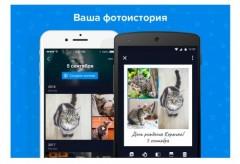 Мобильное Облако научилось создавать персональные подборки из снимков, сделанных пользователем в прошлом