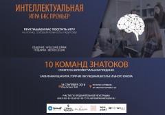18 сентября БКС Премьер проведет Вторую Интеллектуальную игру в Краснодаре