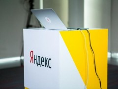 Яндекс провёл в Краснодаре конференцию о рекламных технологиях