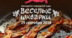 На Кубани в состоится праздник народной еды «Веселые шкварки»